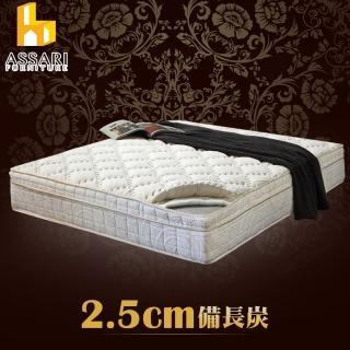 【ASSARI】風華2.5CM備長炭三線強化側邊獨立筒床墊(雙人5尺)