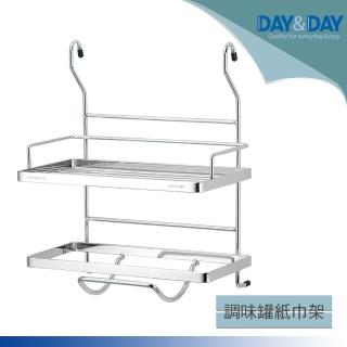 【DAY&DAY】調味罐及紙巾架(ST3023)