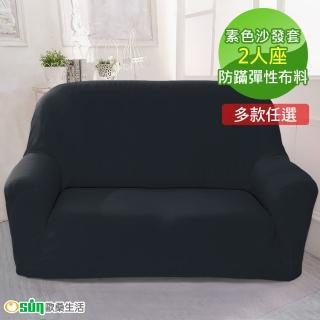 【Osun】一體成型防蹣彈性沙發套、沙發罩素色款(2人座九素色款)