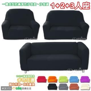 【Osun】一體成型防蹣彈性沙發套、沙發罩素色款(九素色款1+2+3人座)