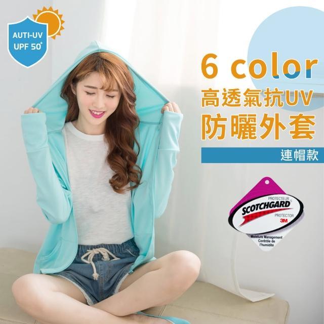 【PEILOU】貝柔3M吸濕排汗高透氣抗UV連帽防曬momo的電話外套(藍綠)