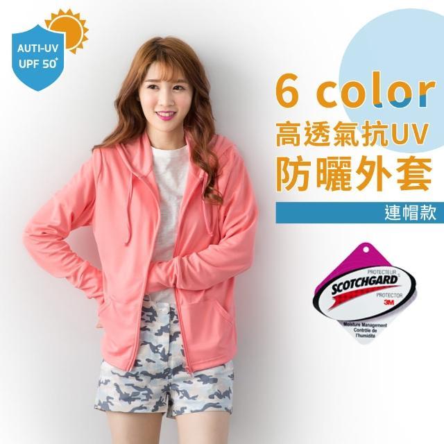 【PEILOmomo百貨公司U】貝柔3M吸濕排汗高透氣抗UV連帽防曬外套(粉紅)