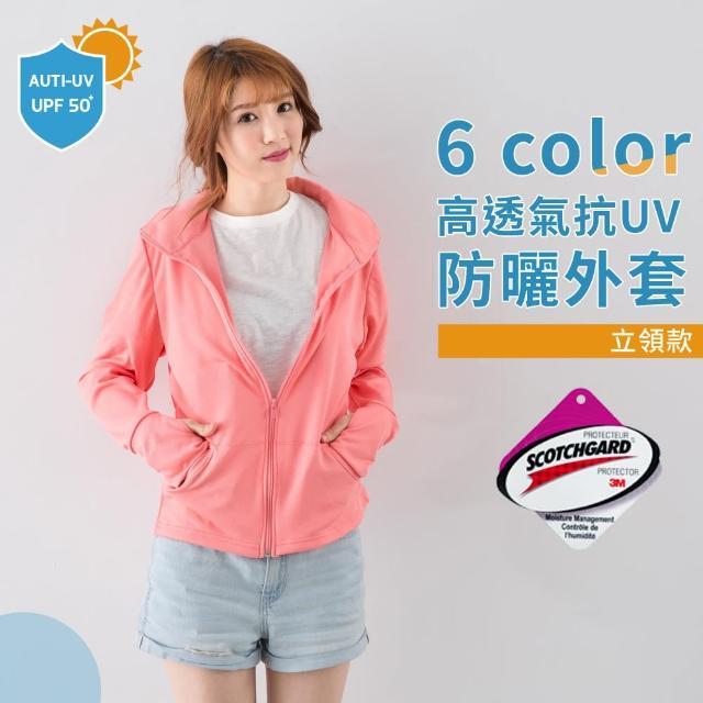 【PEILOU】貝柔3富邦購物網站M吸濕排汗高透氣抗UV立領防曬外套(粉紅)