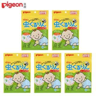 【日本《Pigeon 貝親》】防蚊蟲貼布(超值5組共120片)