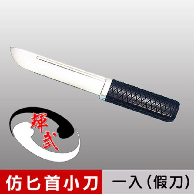 【私心大推】MOMO購物網【輝武】武術用品-台灣製造仿真刀重量-訓練用匕首造形塑膠假刀(1入)哪裡買momo富邦購物台