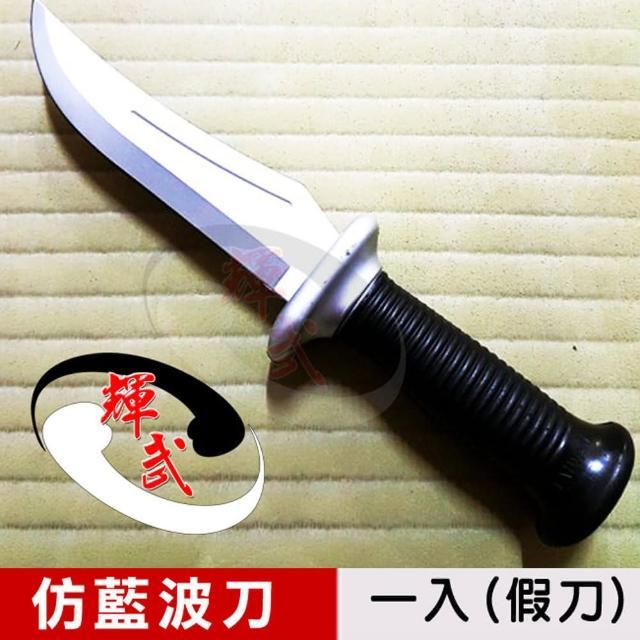 【好物分享】MOMO購物網【輝武】武術用品-台灣製造仿真刀重量訓練奪刀用軟假刀-仿藍波塑膠刀(1入)好用嗎momoe購物