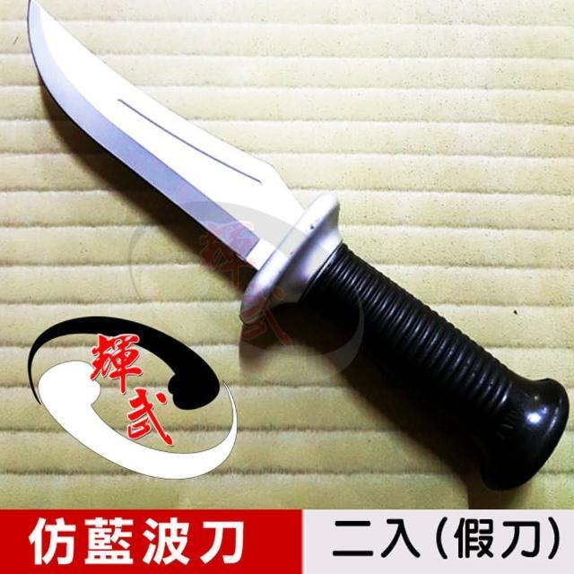 【網購】MOMO購物網【輝武】武術用品-台灣製造仿真刀重量訓練奪刀用軟假刀-仿藍波塑膠刀(2入)效果好嗎momo拍賣網
