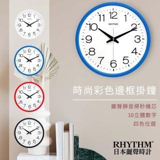 【RHYTHM日本麗聲】簡約現代經典款滑動式超靜音掛鐘(深海藍)