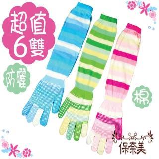 【保奈美】防曬袖套6雙超值組-B+C款(台灣製)