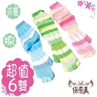 【保奈美】防曬袖套6雙超值組-B+D款(台灣製)