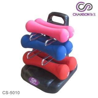 【強生CHANSON】曲線啞鈴組(CS-5010)
