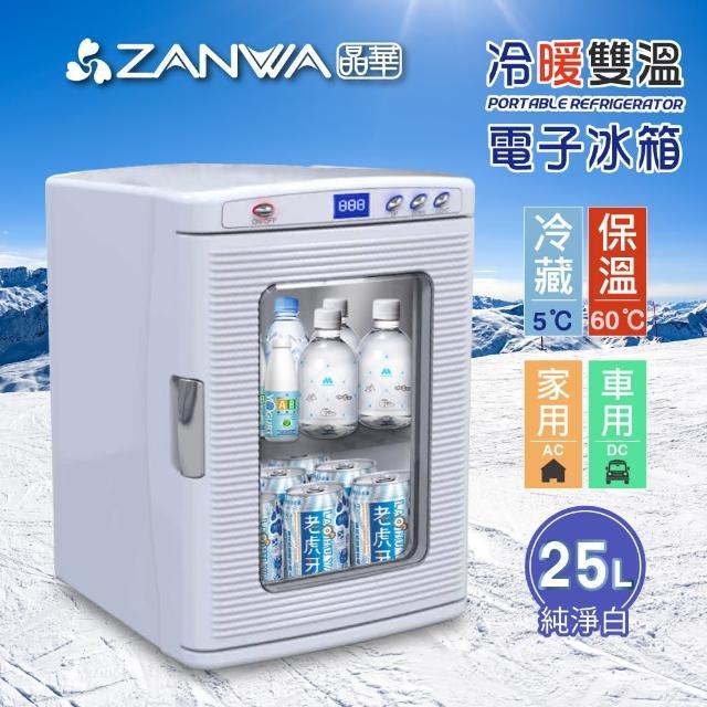 【momo 假貨ZANWA晶華】冷熱兩用電子行動冰箱/冷藏箱(CLT-25A)