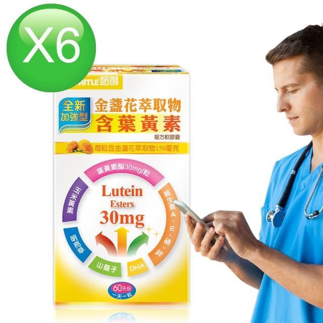 【諾得】全新加強型葉黃素複方軟膠囊(60粒momo購物網電話x6瓶)