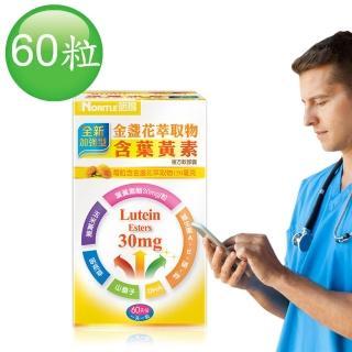 【諾得】全新加強型葉黃素複方軟膠囊(60粒x1瓶)