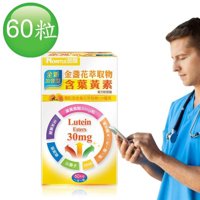 【諾得】全momo購物網 假貨新加強型葉黃素複方軟膠囊(60粒x1瓶)