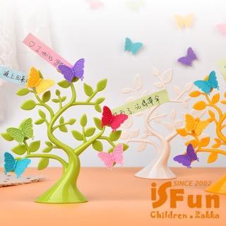 【iSFun】磁性花蝴蝶*創意相片留言板/三色可選