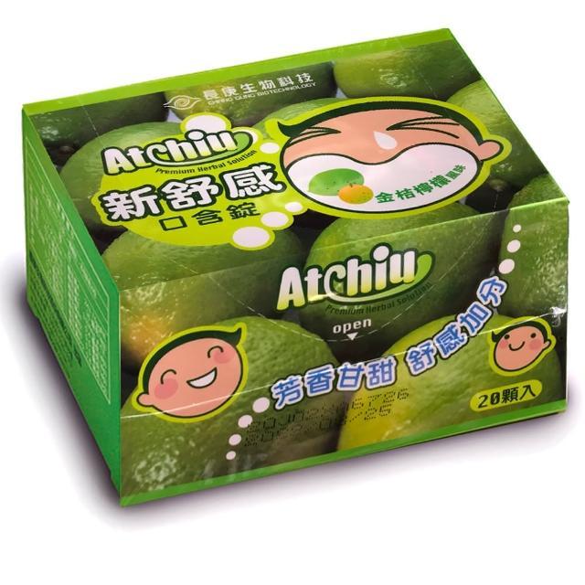 【長庚生技】鋅舒感口含富邦錠1盒 金桔檸檬口味(20顆/盒 每顆3.5g)