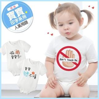 【baby童衣】包屁衣 獨家 寶寶印字系列 人氣用語 純棉短袖 61163(共10色)