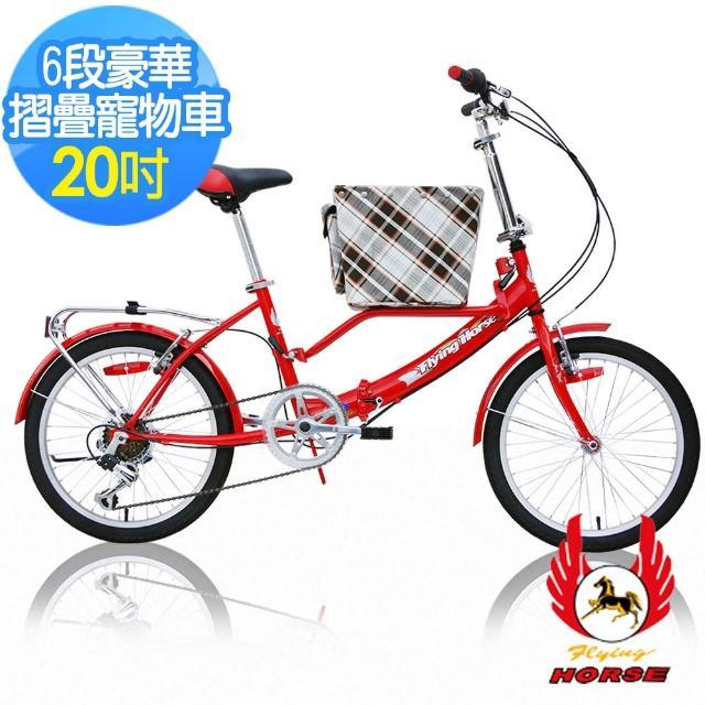 【網購】MOMO購物網【飛馬】20吋6段豪華摺疊寵物車/紅有效嗎momoshop 客服電話