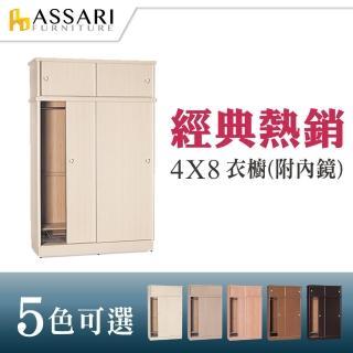 【ASSARI】4*8尺1抽5門衣櫃(木芯板材質)