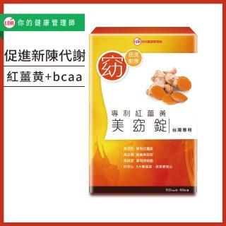 【UDR】專利紅薑黃美窈日孅錠60錠/盒(x1盒)