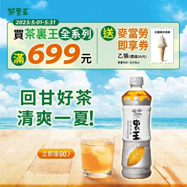 【茶裏王】momo購物台服務電話白毫烏龍茶600ml 24入/箱