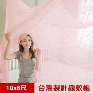 【凱蕾絲帝】100%台灣製造-大空間專用特大10尺通鋪針織蚊帳-開單門(粉紅)