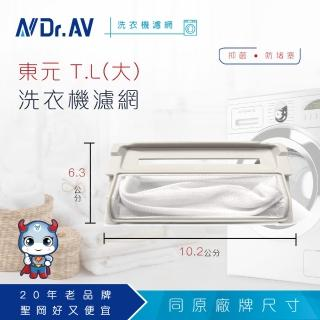 【Dr.AV】NP-005 東元 T.L 洗衣機專用濾網(超值四入組)