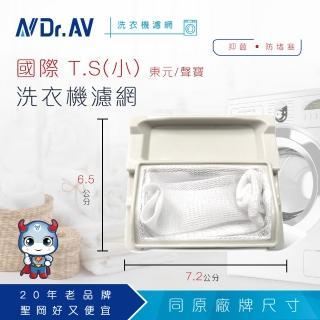 【Dr.AV】NP-006 國際T.S 東元 聲寶 洗衣機專用濾網(超值四入組)