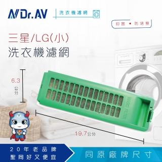 【Dr.AV】NP-019 三星/LG 洗衣機專用濾網(超值四入組)