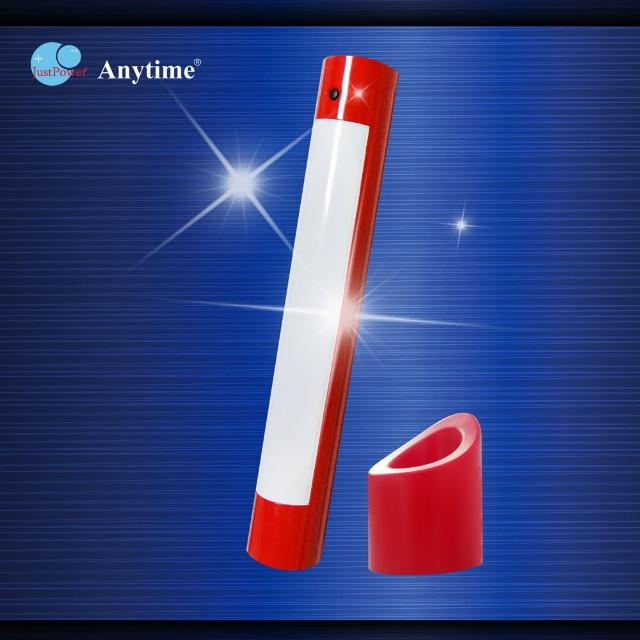 【部落客推薦】MOMO購物網【Just Power】Anytime 多功能LED燈- 紅色(可變色溫)評價momoshop 客服電話
