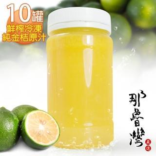 【那魯灣】鮮榨冷凍純金桔原汁10瓶(230g/瓶)