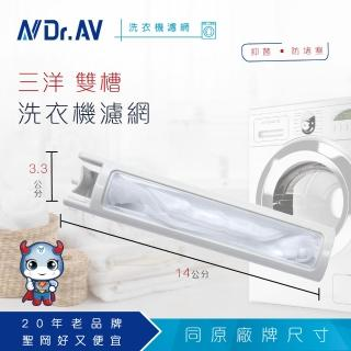 【Dr.AV】NP-017 三洋雙m0m0電視購物電話槽 洗衣機專用濾網