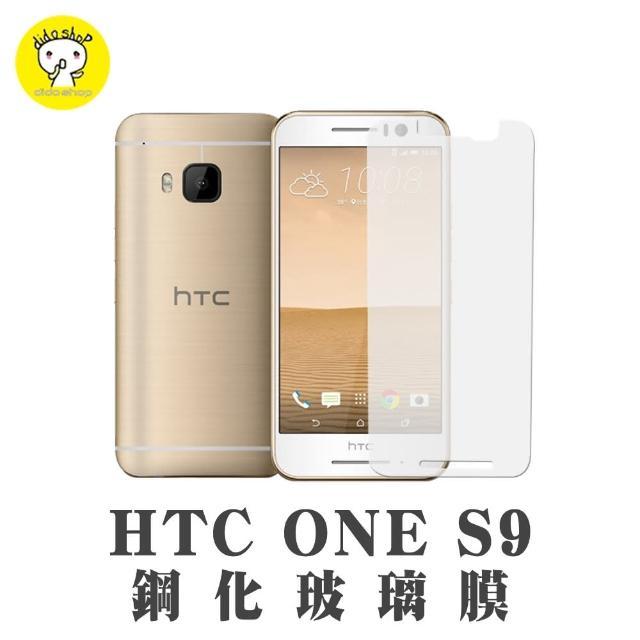 【didomomo客服中心 shop】HTC One S9 鋼化玻璃膜 手機保護貼(MM033-3)