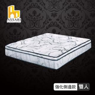 【ASSARI】尊爵天絲竹炭強化側邊獨立筒床墊(雙人5尺)
