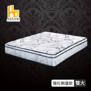 【ASSARI】尊爵2.5cm乳膠天絲竹炭強化側邊獨立筒床墊(雙大6尺)