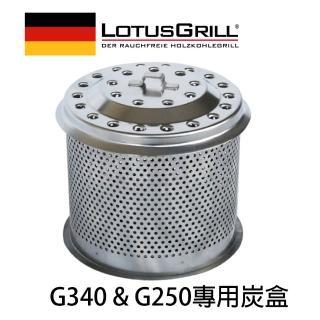 【德國LotusGrill】烤肉爐木炭盒(G340)
