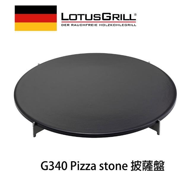 【網購】MOMO購物網【德國LotusGrill】石頭PIZZA盤(G340)心得momo購物網