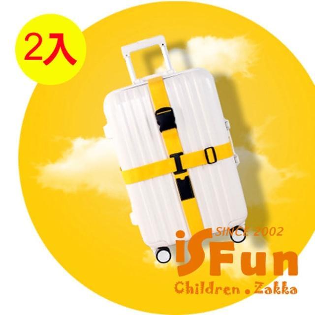 momo富邦購物網電話【iSFun】十字綑綁*超值2入行李箱打包帶/五色可選+隨機色