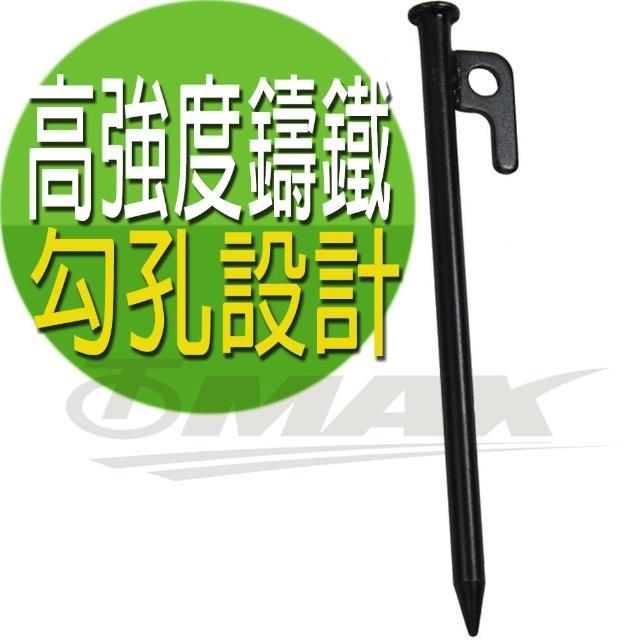【好物推薦】MOMO購物網【omax】超堅固露營營釘-30cm-8入(12H)效果如何富邦購物台客服電話