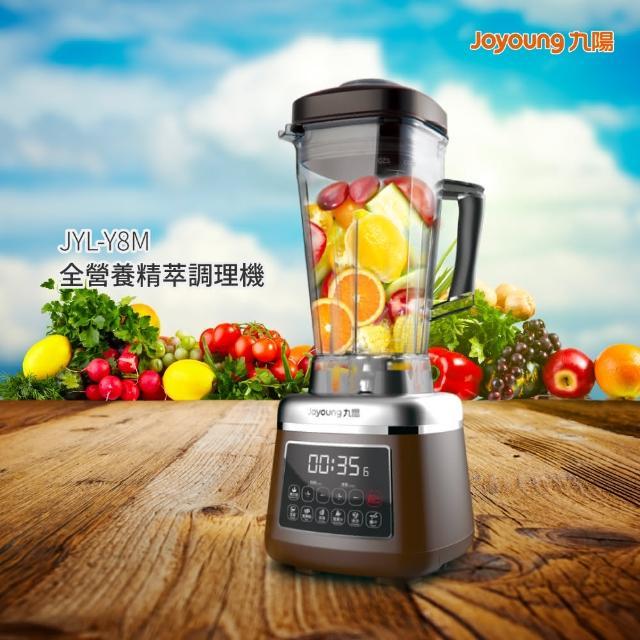 【九陽JOYOUNG】全營養精萃調理機JYmomo臺L-Y8M