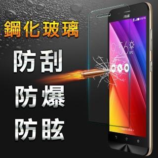【YANG YI】揚邑 ASUS ZenFone Max 9H鋼化玻璃保護貼膜(防爆防刮防眩弧邊-非滿版)