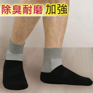 【源之氣】竹炭消臭短統透氣運動襪/男 淺灰 加厚 3雙組(RM-30207)