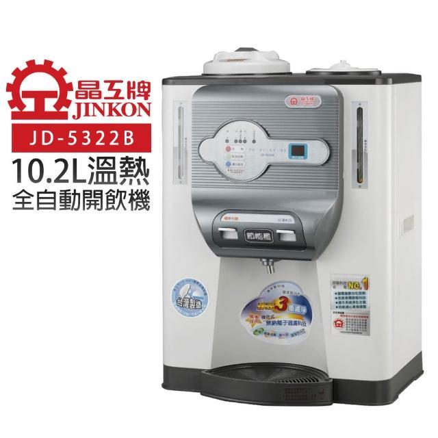【晶工momo富邦購物網牌】溫熱全自動開飲機(JD-5322B)