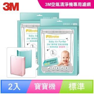 【3M】B90DC-F 淨呼吸寶寶專用型空氣清淨機專用濾網(2入超值組)