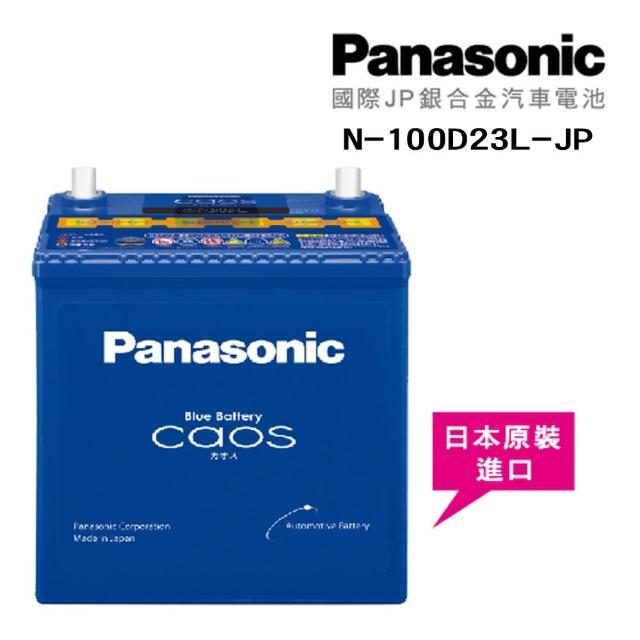 【勸敗】MOMO購物網【Panasonic】國際牌 JP日本銀合金電瓶/電池_送專業安裝 汽車電池(N-100D23L-JP)心得momo網