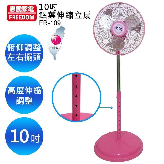 【惠騰】10吋鋁葉工業立扇(FR-momo購物手機109粉)