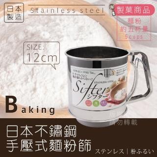 【日本kokyus plaza】不銹鋼手壓式麵粉篩(12cm)