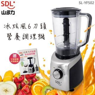 【山多力SDL】冰炫風六刀頭營養調理機(SL-YF502)