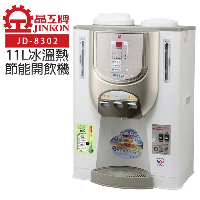 【晶工牌】11L節能環保冰溫熱開飲機(JD-83momo台客服電話02)